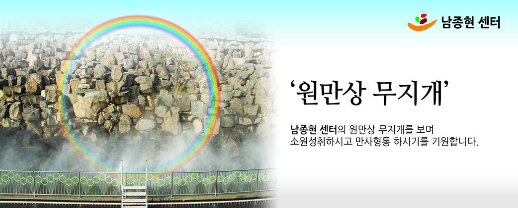 홈피용_무지개