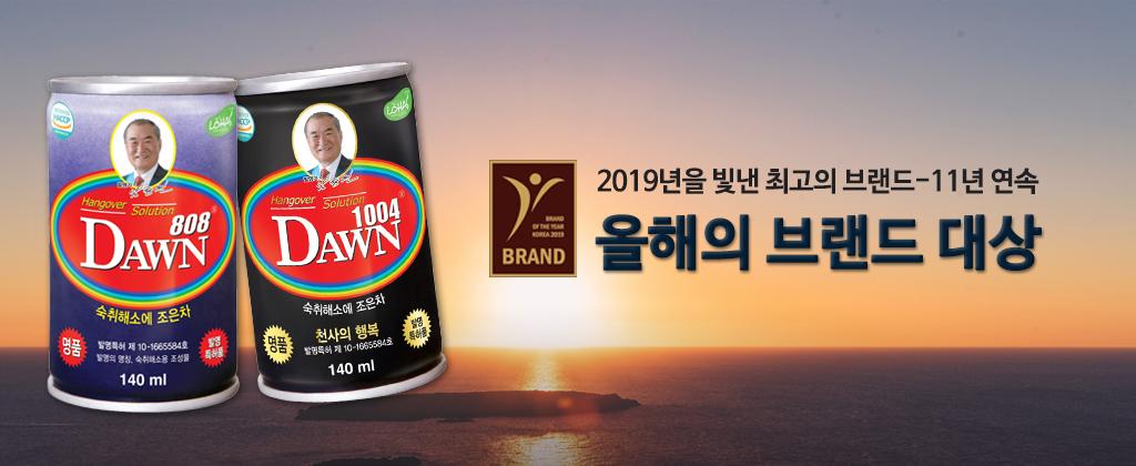 20190724-올해의-브랜드-대상