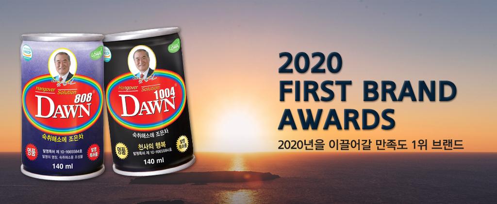 20191217-퍼스트브랜드-대상