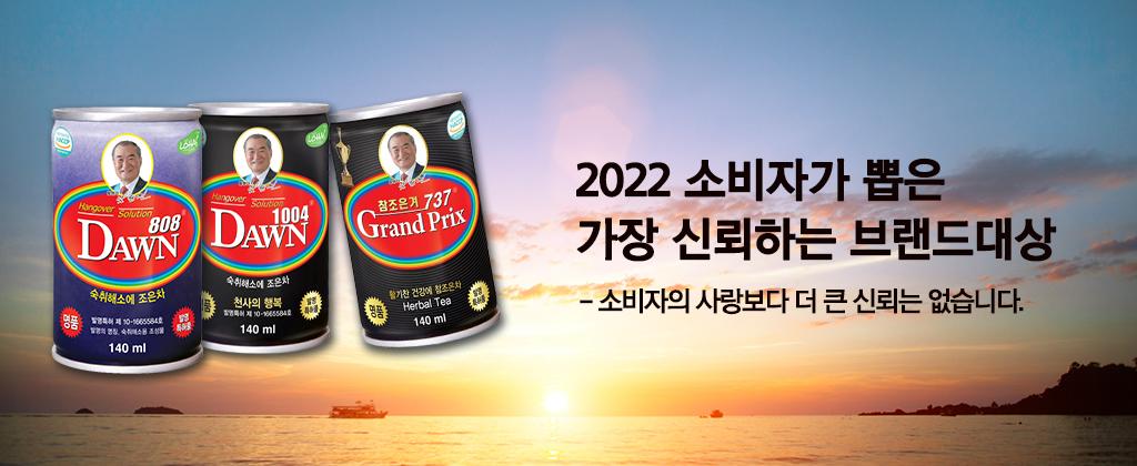 20210120-소비자가뽑은-가장신뢰하는-브랜드