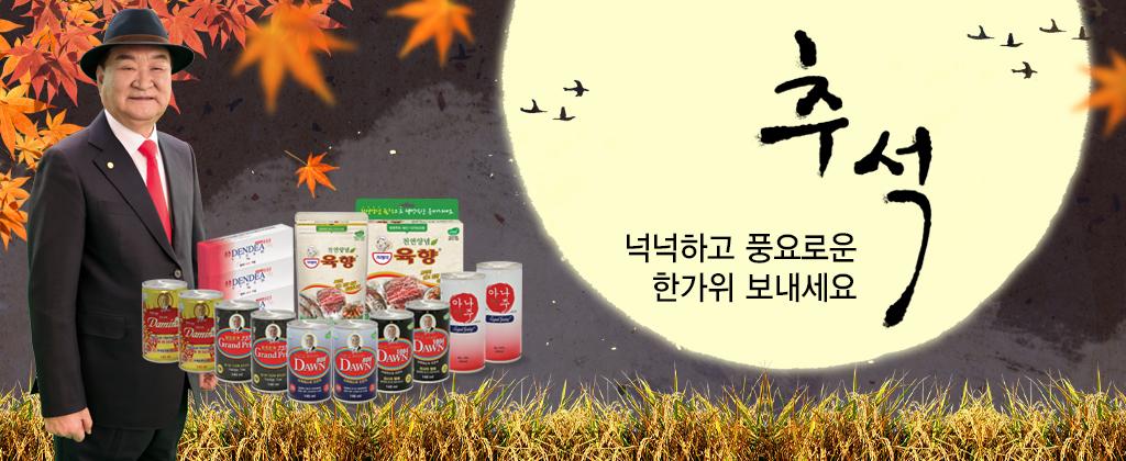 20210915-웹배너-추석_1024x420pix