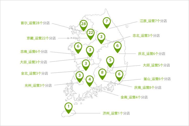 韩国共运营105个分公司