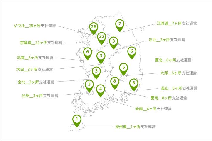 大韓民国 全部で105支社運営