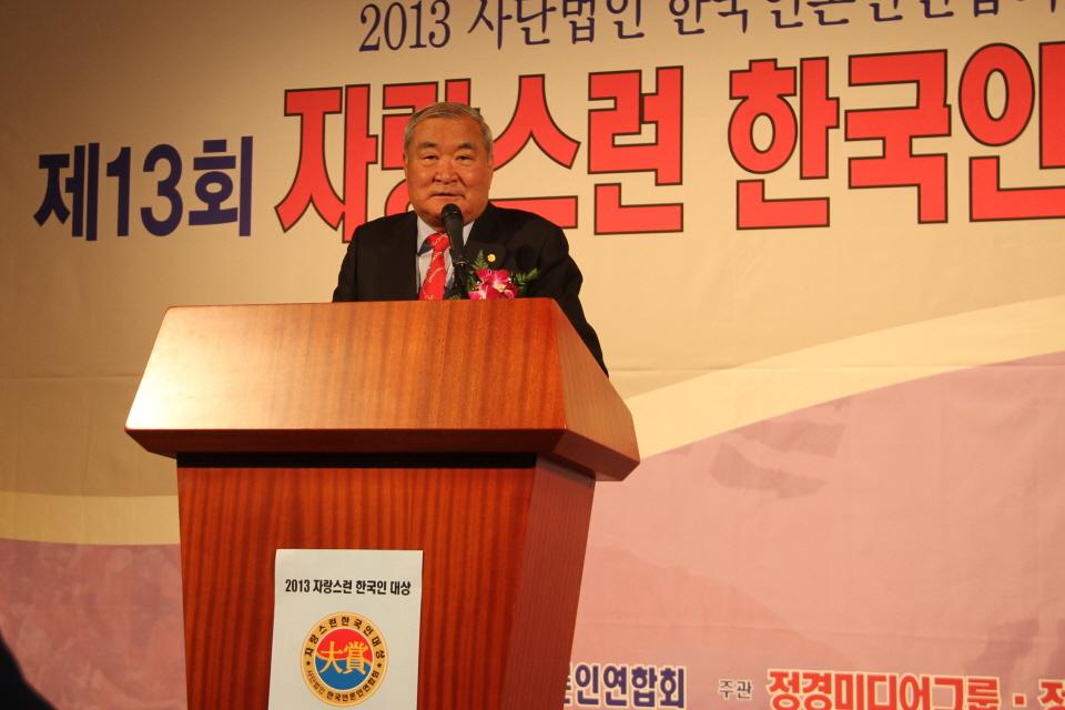 20131220 제13회 자랑스런 한국인대상시상식.jpg