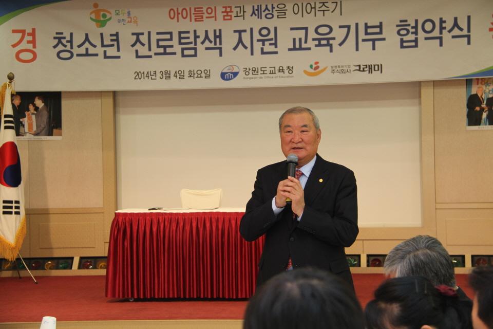 20140304 강원도 교육청 교육기부협약식.jpg