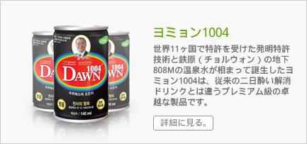 main_product02_jp-1