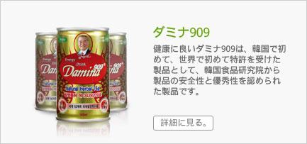 main_product03_jp